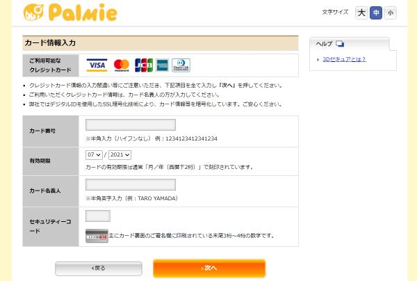 パルミー申し込み(カード情報入力)