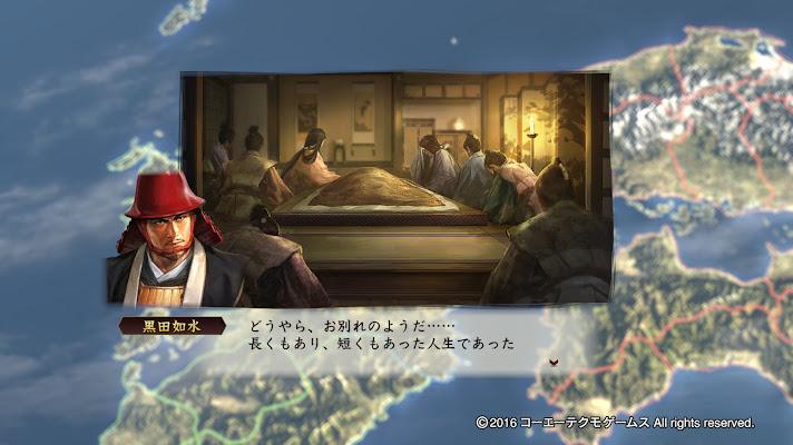 1605年12月 黒田如水が死亡