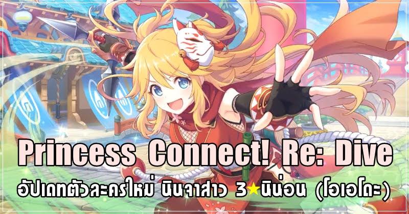【Princess Connect! Re: Dive】 ตัวละครใหม่ นินจาสาว นิน่อน (โอเอดะ)