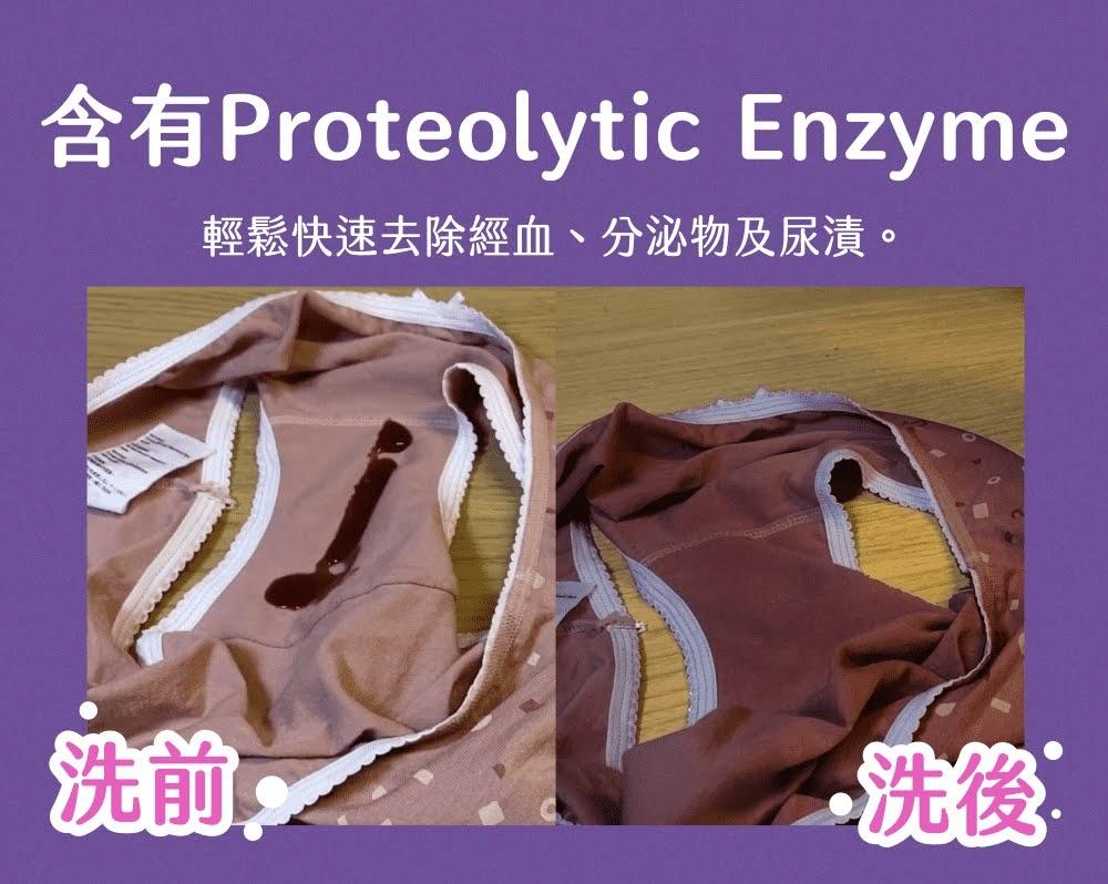 蛋白酵素洗衣精