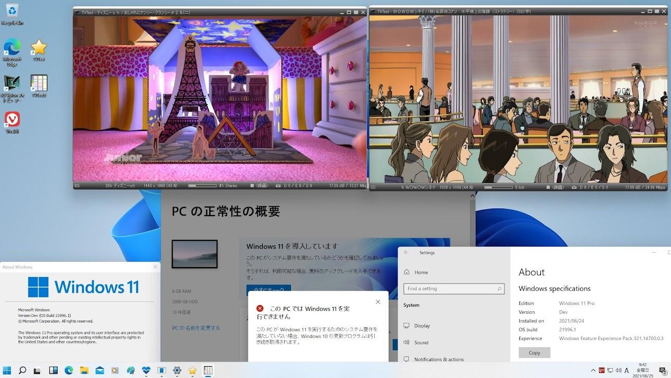 WindowsPCHealthCheck Windows11を実行できません