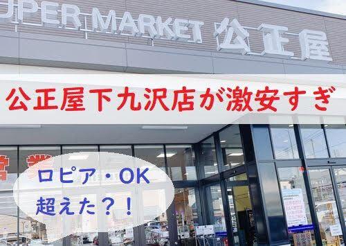 公正屋下九沢店 激安スーパー 相模原 おすすめ
