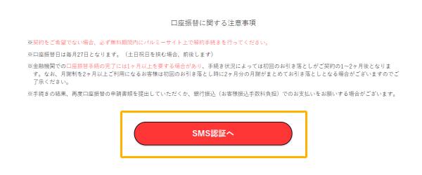 パルミー申し込み「SMS認証へ」