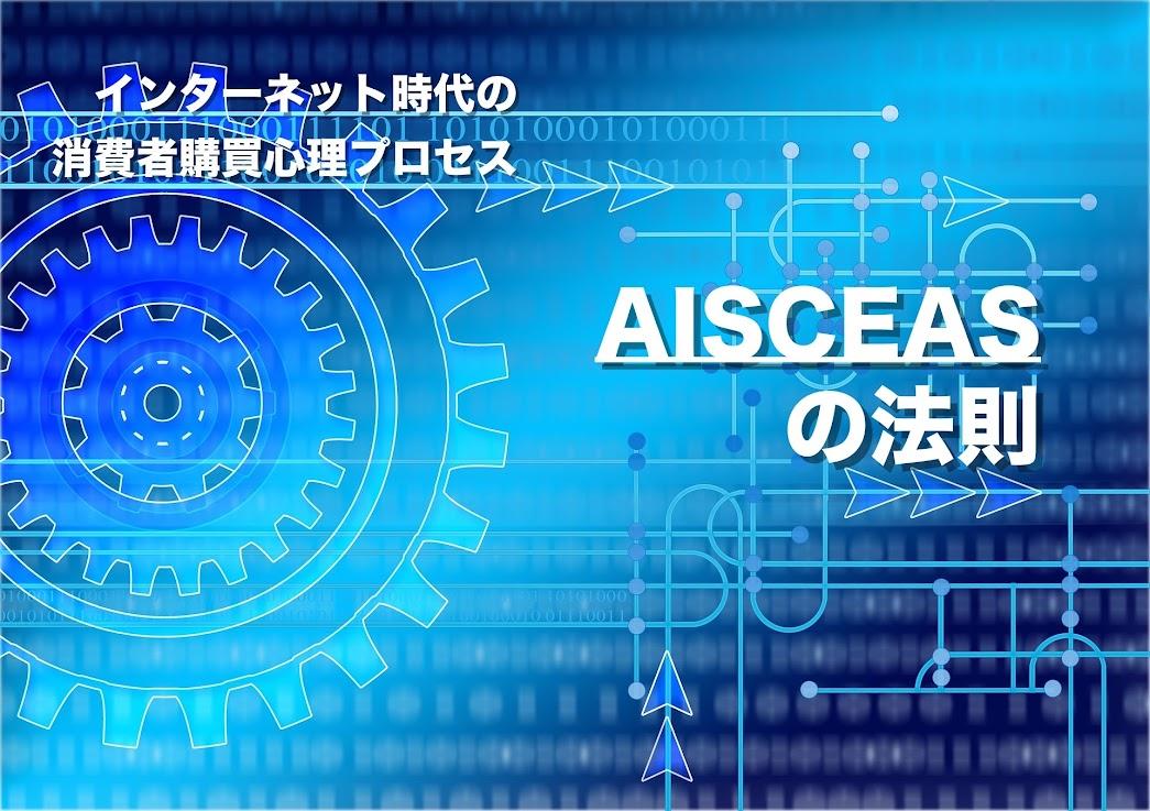 AISCEASの法則 消費者購買心理プロセス