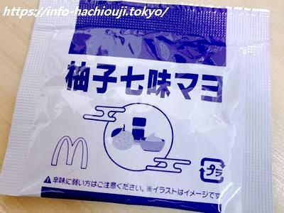 マック シャカシャカポテト 柚子七味マヨ