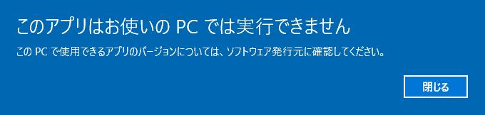 このアプリはお使いの PC では実行できません