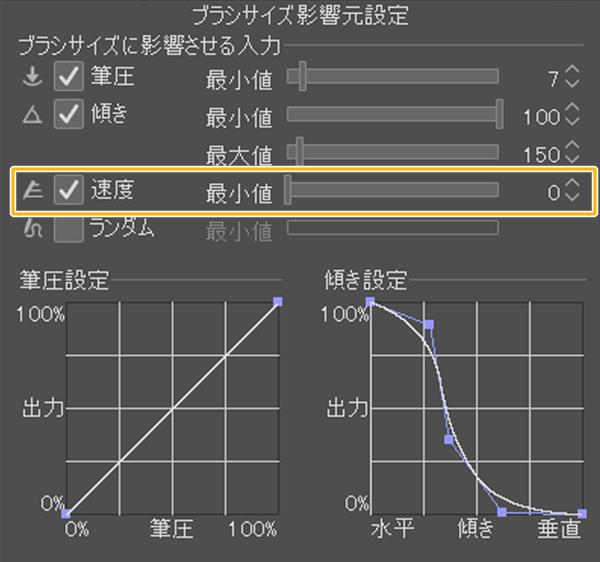 クリスタのブラシサイズ影響元設定(速度)