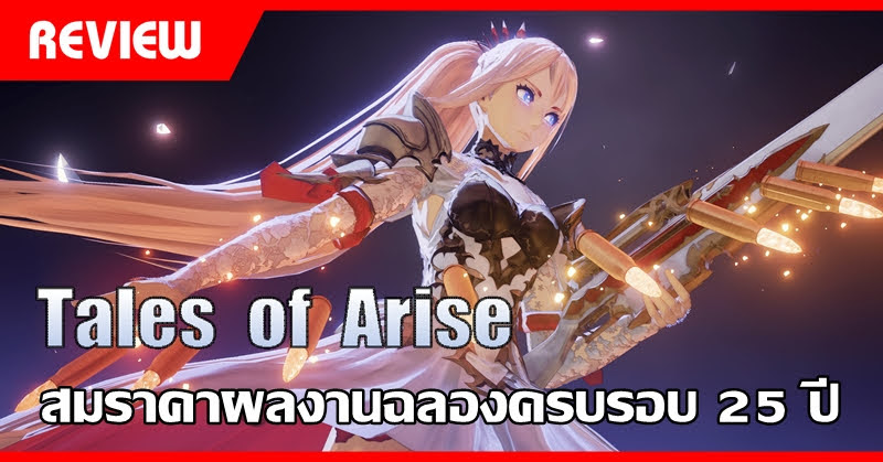[Review] Tales of Arise – สู้เพื่ออิสรภาพ!