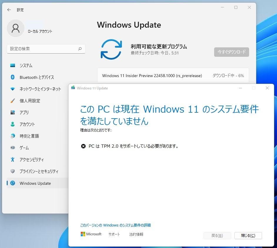 Build22454.1000 Windows 11の仮想マシンでもTPM が要件となった