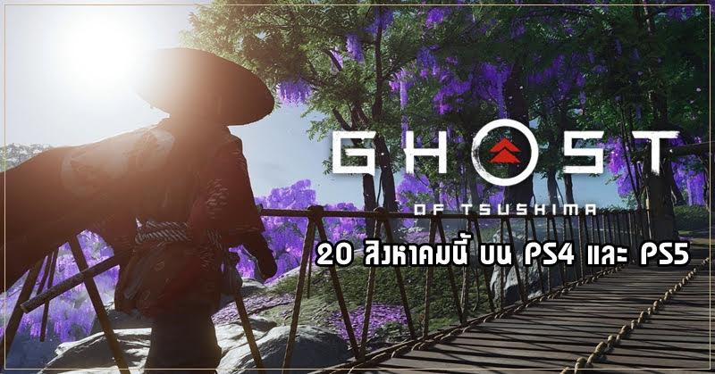 Ghost of Tsushima's Director Cut มาแน่! 20 สิงหาคมนี้ ทั้ง PS4 และ PS5