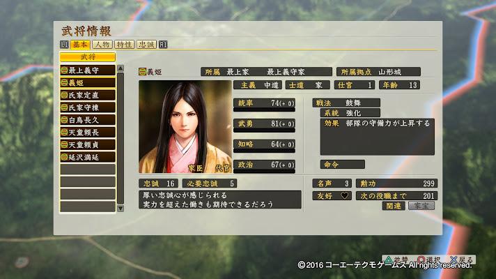 武将情報 義姫