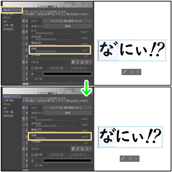 クリスタ「字間」(濁点)
