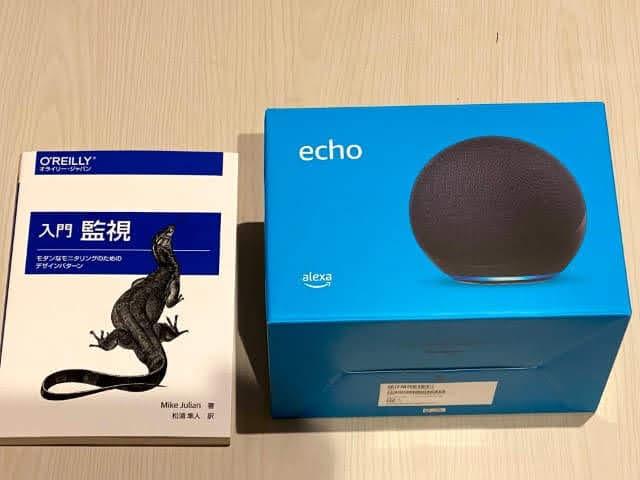 入門監視とAmazon Echo
