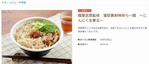 ローソン 麺屋武蔵 濃厚真剣味噌ら~麺 口コミ
