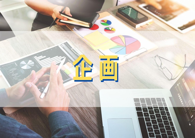 オンライン講座の企画