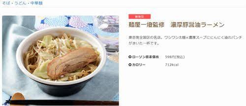 ローソン 麺屋一燈 濃厚豚醤油ラーメン まずい