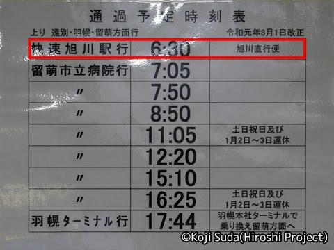 JR幌延駅_03