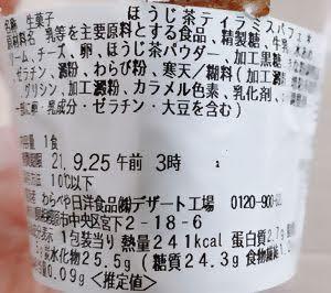 伊藤久右衛門 ほうじ茶ティラミスパフェ カロリー 原材料