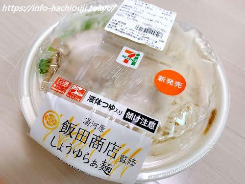 セブンイレブン 飯田商店 しょうゆらぁ麺 口コミ
