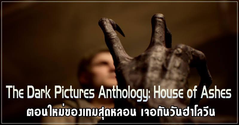 House of Ashes ตอนใหม่ของเกมสุดหลอน เจอกันวันฮาโลวีน