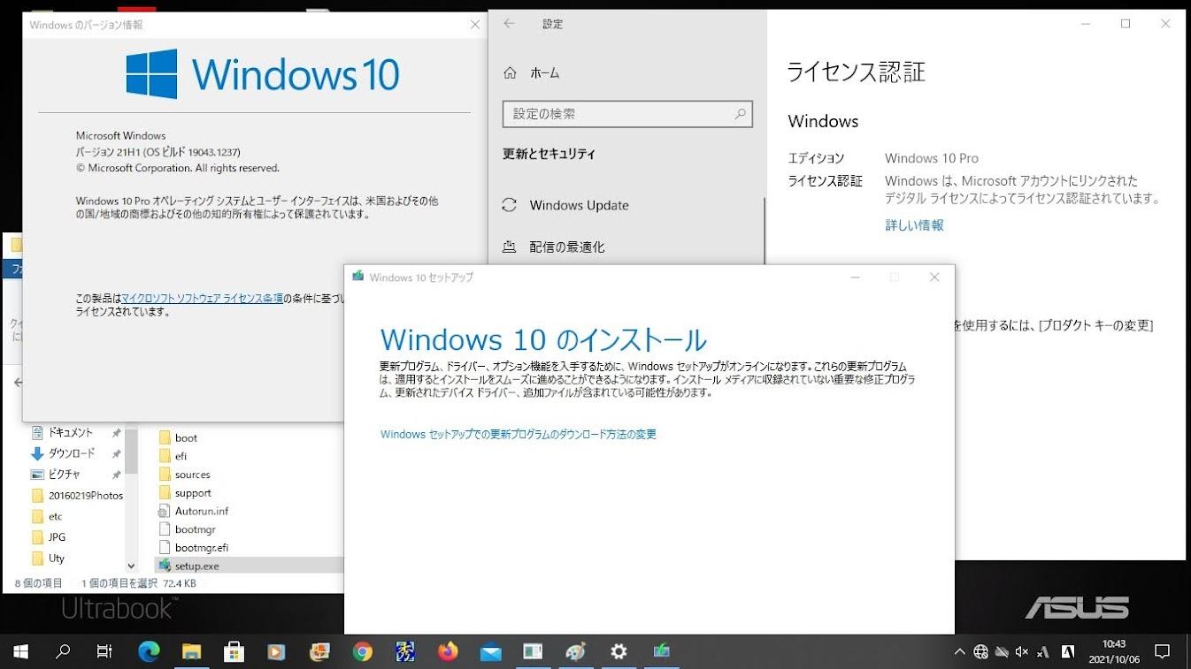 ZENBOOK UX21EのWindows11 22000.194化 USBメモリーを使った更新インストール