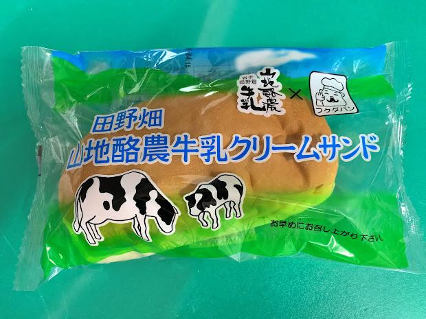 田野畑山地酪農牛乳クリームサンド