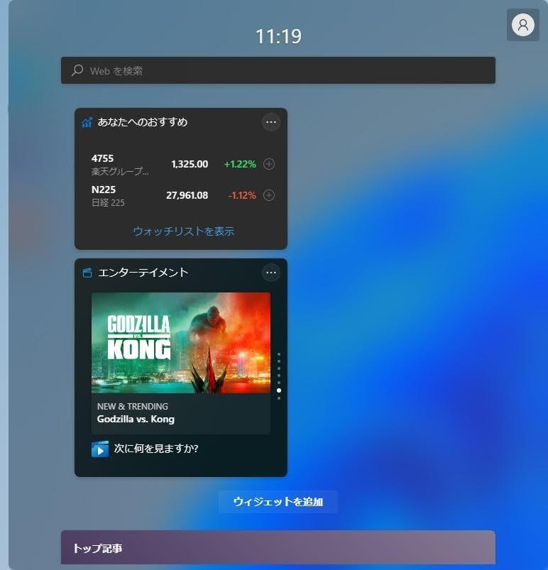 Windows11 22000.71 Entertainment widget