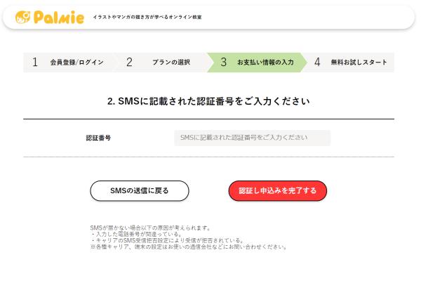 パルミー申し込み(SMS認証番号入力)