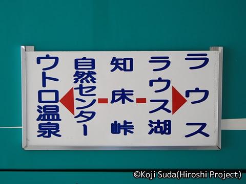 斜里バス「ウトロ羅臼線」 ・213 ウトロ温泉バスターミナル_04