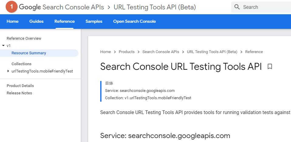 Google Search Console APIs > URL Testing Tools API (Beta)