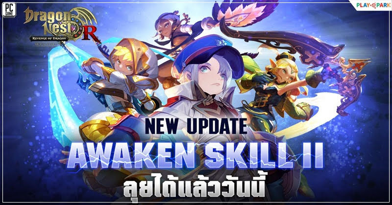 Dragon Nest อัปเดตใหม่ Awaken SKILL ll อัดความมันส์เพิ่มเติม!