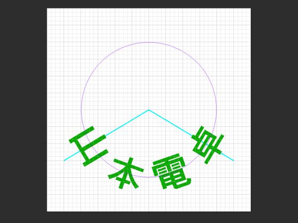 クリスタで円形テキストを描画(補助線)