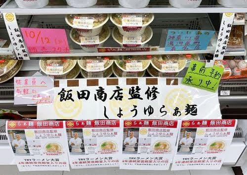 セブンイレブン 飯田商店 しょうゆらぁ麺 新商品