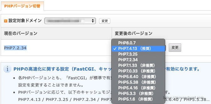 Wordpress-PHPバージョン切替(7.4.13)