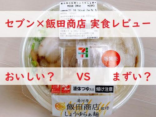 飯田商店 セブンイレブン ラーメン おいしい まずい