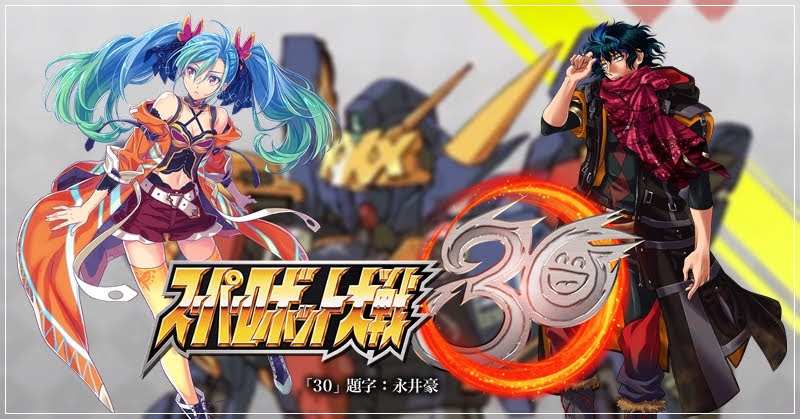 Super Robot Wars 30 เปิดตัว สุดว้าว! L-Gaim, GRIDMAN, Gundam NT