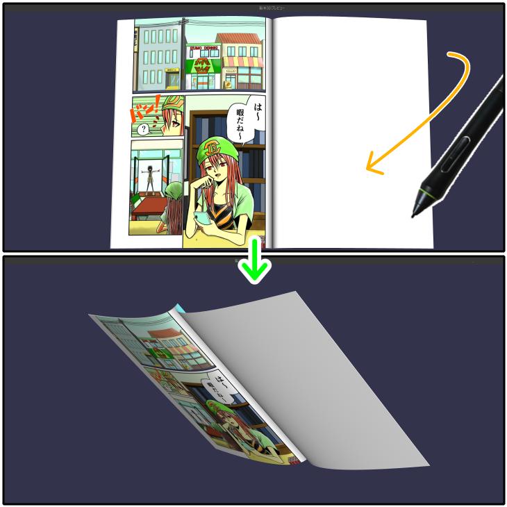 クリスタ製本3Dプレビューを回転させる