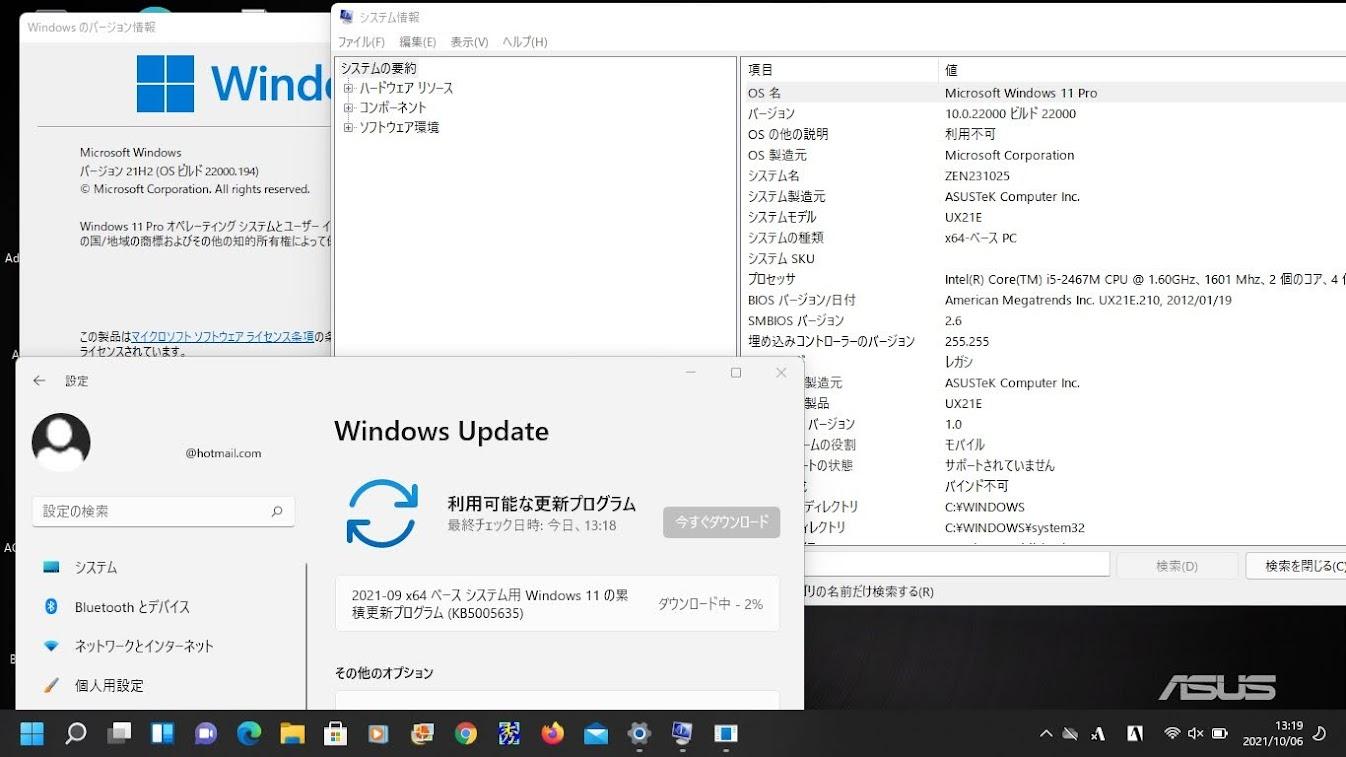 ZENBOOK UX21EのWindows11 22000.194化 当日はWindows Updateは可能・・・何時まで更新できるのやら