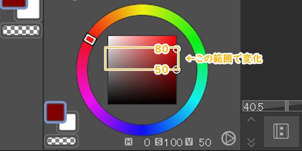 クリスタ「色の変化」(明度)