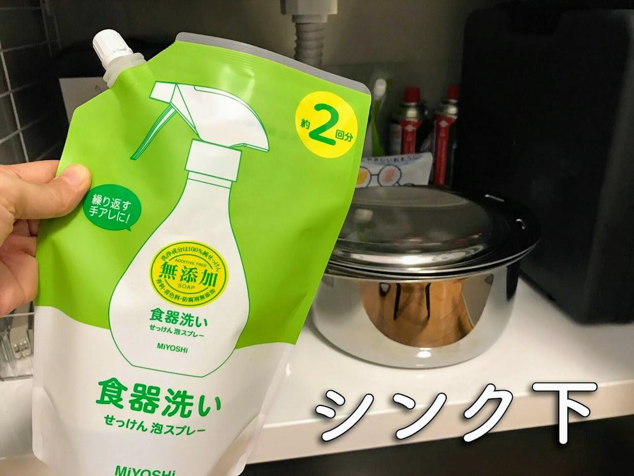 ミヨシ 食器洗いせっけんスプレー