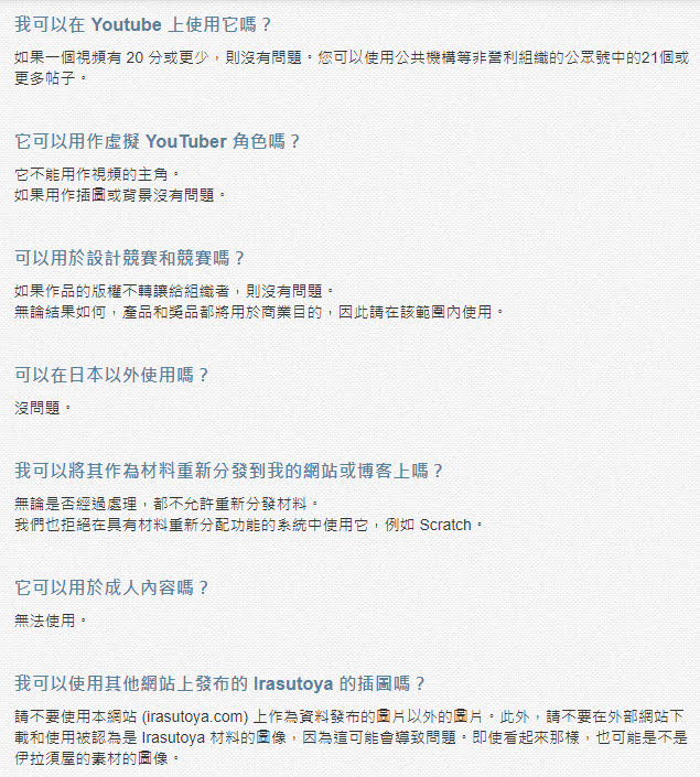 免費圖片素材 irasutoya FAQ google 翻譯 3
