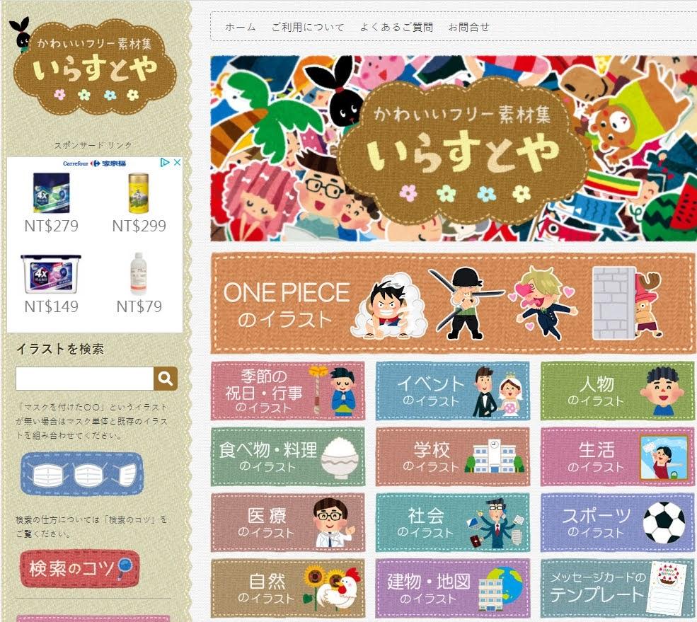 免費圖片素材 irasutoya screenshots