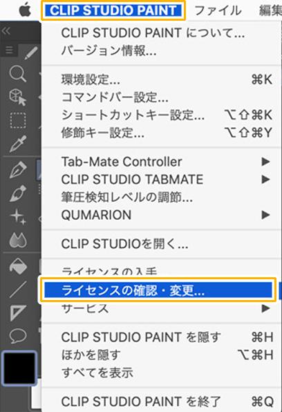 クリスタ「ライセンスの確認・変更」(macOS)