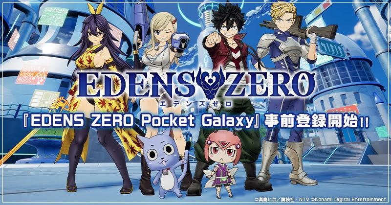 Edens Zero: Pocket Galaxy ผจญภัยสุดขอบจักรวาล