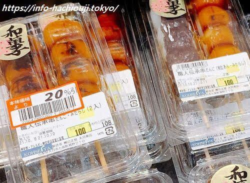 公正屋 手作り お惣菜 和菓子