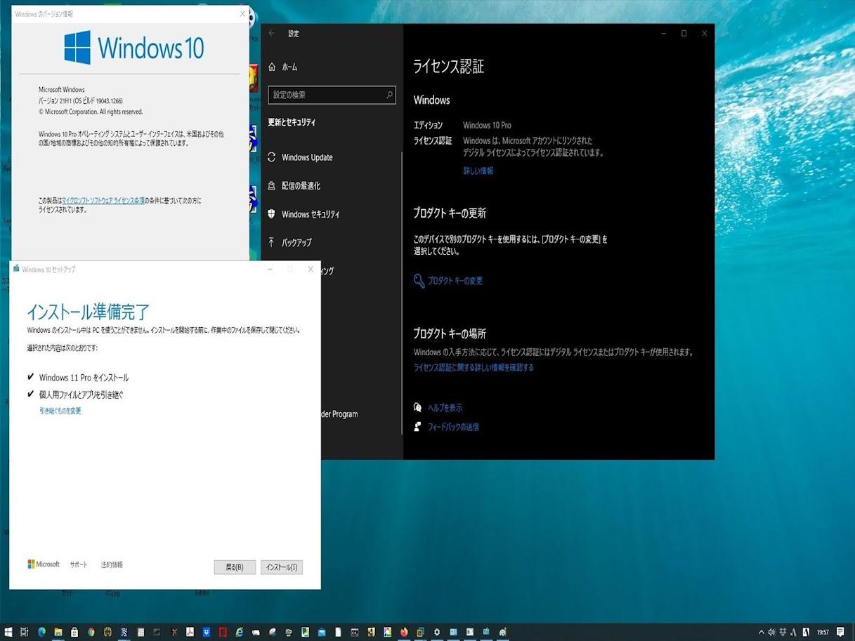 レガシーPCをWindows11へUpgradeする 更新インストールを行う