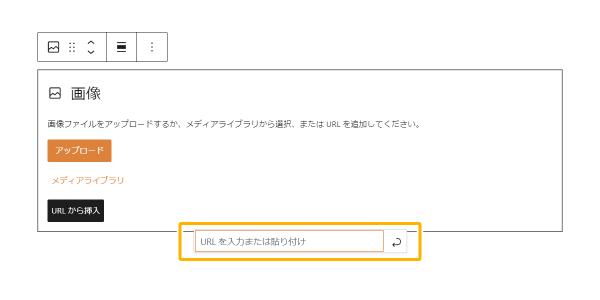 ワードプレス「URLを入力または貼り付け」