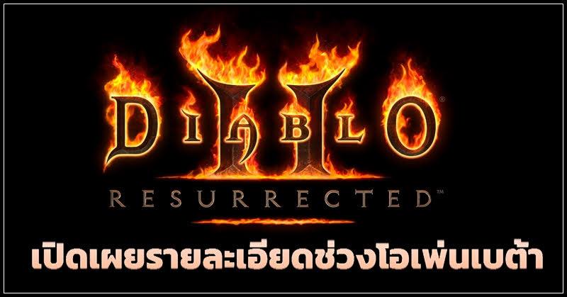 Diablo II: Resurrected เปิดเผยรายละเอียดช่วง Open Beta