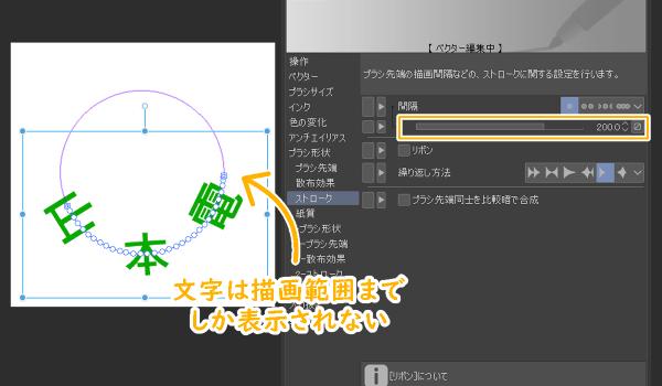 クリスタで円形テキストを描画(間隔と描画範囲)