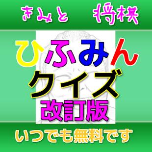 ヒフミンクイズ - náhled